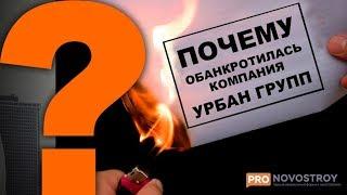 PROэкспертное мнение: Об обманутых дольщиках и Урбан Групп
