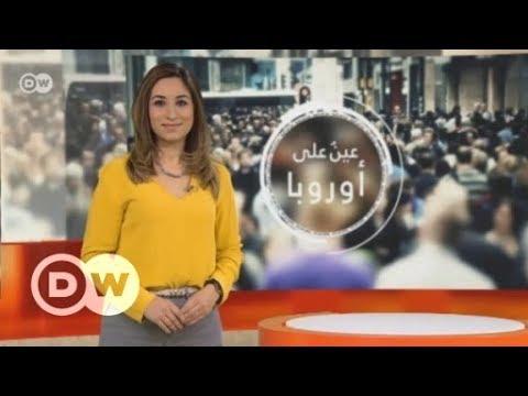 عينٌ على أوروبا - أشخاص ودول وحكايات 14 / 12 / 2017  - نشر قبل 4 ساعة