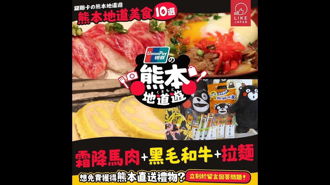 《銀聯卡之熊本地道遊》熊本地道美食10選 - YouTube
