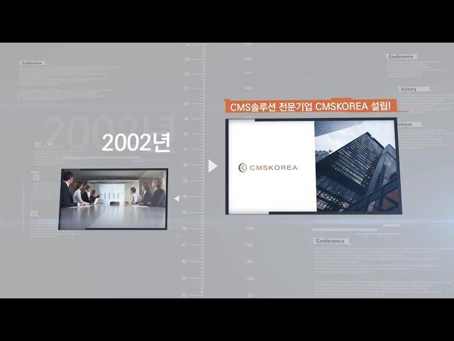 CMS KOREA 회사소개 FULL HD