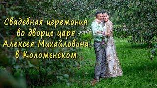 Владимир и Елена Свадебная церемония во дворце в Коломенском