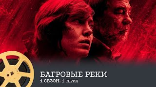 ПРЕМЬЕРА! Багровые реки. 1 сезон 1 серия (триллер, криминал, детектив) / The Crimson Rivers