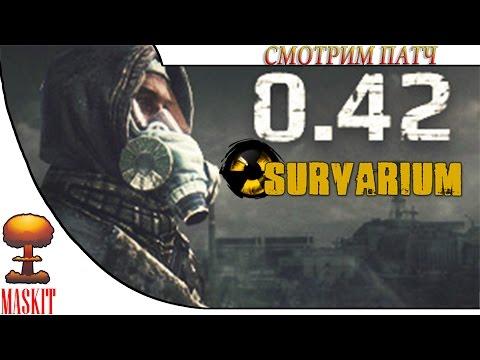 видео: survarium 0.42 | Смотрим Патч + коды на 7дней према