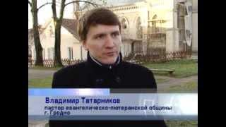 Реставрація лютеранської кірхи в Гродно