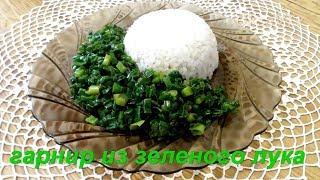 Гарнир из зеленого лука за 1 минуту. Stir-fry green onion.