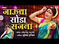 Dur Vhana - Surekha Punekar - Sumeet Music video