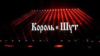 Король и Шут - Несыгранный концерт [20.07.2015](Video by Fotozun., 2015-07-22T14:12:47.000Z)