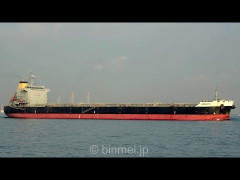ANDANTE - ANGLO SWISS MARITIME bulk carrier ばら積み船関門東航