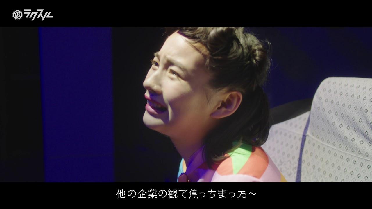 ラクスル テレビ cm