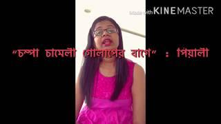 Champa Chameli | Antony Firingee | Old Bangla song | Pialy Kundu