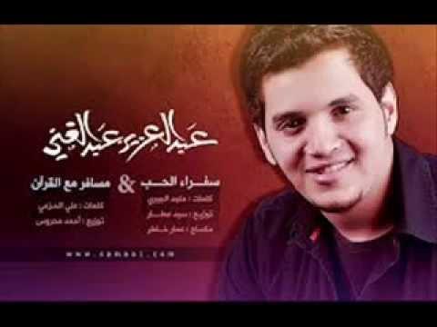 سفراء الحب عبدالعزيز عبدالغني  مؤثرات   YouTube thumbnail