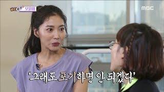 [body talk]  Female warrior Oh Yoon Ah  섹션 TV 20181112