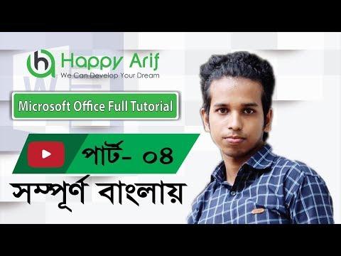 Microsoft Word 2013 Tutorial In Bangla | PART-4 | MS Word Tutorial Bangla
