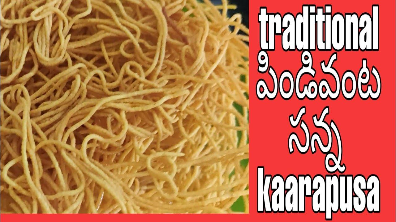 సన్న కారపూస//traditionalపిండివంట//Sanna karapusa//10నిమిషాల