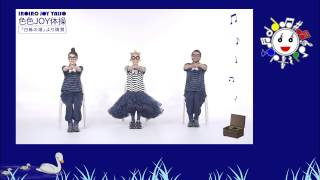 色をテーマに楽しく踊ろう 振付師・南流石さん考案の座って踊れるうた入...