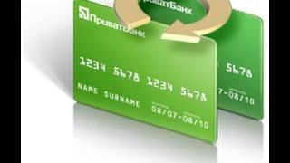 видео Приватбанк: переводим деньги из россии в украину без комиссий