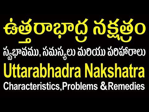 ఉత్తరాభాద్ర నక్షత్రంలో జన్మించిన వారి స్వభావం | UttaraBhadra Nakshatra Characteristics & Features