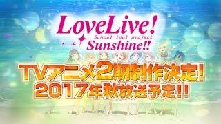 Love Live! Sunshine!! Season 2 Announced For Fall 2017!!