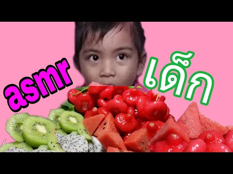 #asmr เสียงจิ๋วกินผลไม้ แตงโม ชมพู่ แก้วมังกร กีวี่ เสียงกินฟินๆ  eating sounds #fruits น้องชีวา