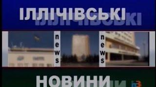 Ильичевские новости на ИТ-3 14 сентября 2015 г.
