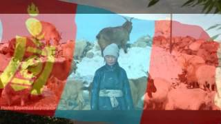 Mongolia/Монгол улс/Mongolei/منغوليا/蒙古/Монголия/モンゴル国*«Монгол улсын төрийн дуулал» by matheona film
