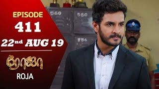 ROJA Serial | Episode 411 | 22nd Aug 2019 | Priyanka | SibbuSuryan | SunTV Serial |Saregama TVShows
