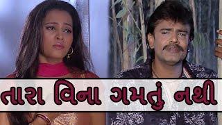 Rakesh Barot New Movie | SAD SONG | Tara Vina Gamtu Nathi | Mangu Sayba Janmo Janam No Sath