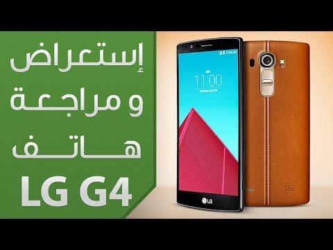 مراجعة و إستعراض شامل للهاتف LG G4