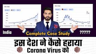 India को इस देश से ये सीखना चाहिए । How to Win Over Corona Virus? | How to Save Economy?