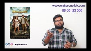 Gulaebaghavali review by prashanth