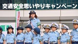 2015/9/19 JR名古屋駅前タワーズガーデン 一日警察署長 黛英...