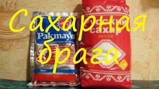 Сахарная брага для самогона. Инвертированный сахар. Сан Саныч.(http://samogonshikov.ru http://vk.com/samogonshikov Как я делаю брагу на инвертированном сахаре. Рецепт браги: 8 кг сахара 40 литров..., 2015-01-23T22:39:56.000Z)