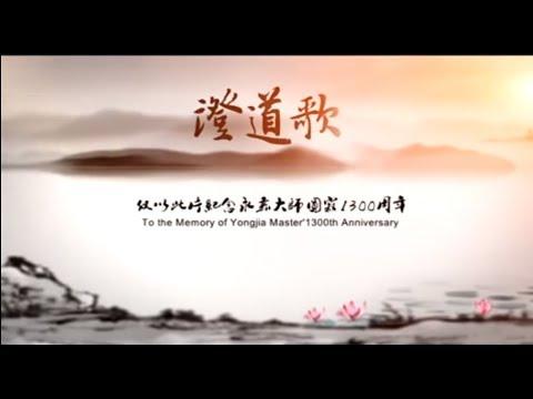 《證道歌》 吳滌清演唱(紀念永嘉大師圓寂1300年) - YouTube