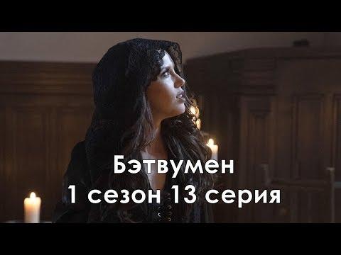 Бэтвумен 1 сезон 13 серия - Промо с русскими субтитрами (Сериал 2019) // Batwoman 1x13 Promo