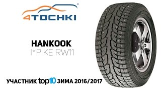 зимняя шина Hankook i*Pike RW11 на 4 точки. Шины и диски 4точки - Wheels & Tyres