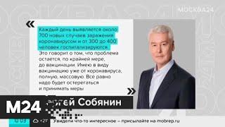 Собянин оценил ситуацию с COVID-19 в Москве - Москва 24