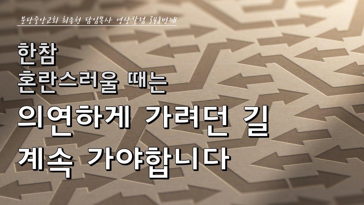 분당중앙교회 최종천 담임목사 영상 칼럼 348번째 (4월 12일)