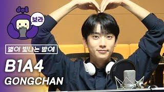[FULL CAM] B1A4 공찬 보이는 라디오/ B1A4 Gongchan Visual Radio / 산들의…