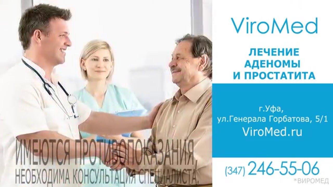 Клиника для вас лечение простатита в омске курс лечения абакталом при простатите