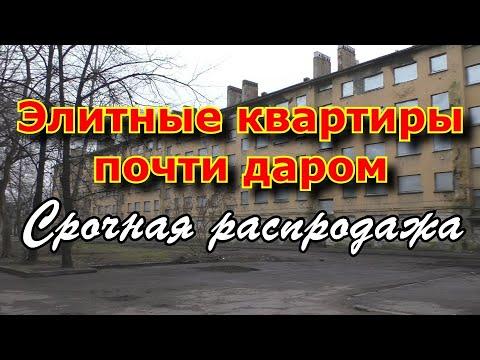 Распродажа квартир в Санкт Петербурге  Элитное жильё за разумные деньги