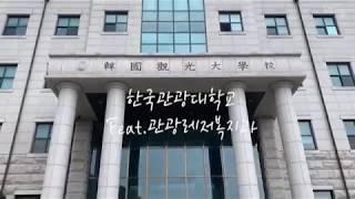 한국관광대학교 관광레저복지과