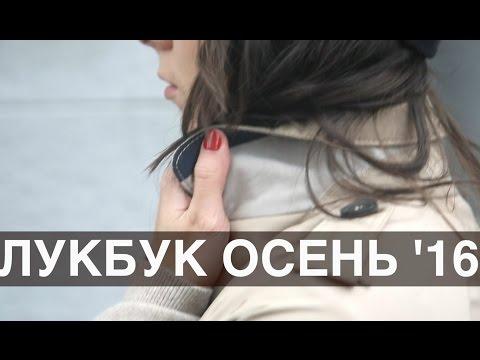 Лукбук/ тренды осени 2016из YouTube · С высокой четкостью · Длительность: 5 мин29 с  · Просмотры: более 85.000 · отправлено: 24.09.2016 · кем отправлено: Kseniya Vostrikova