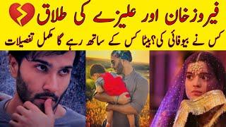 Complete Detail About Feroz Khan Divorce||Abeeha Entertainment
