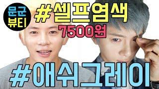 """[문군뷰티] 7500원으로 하는 """"애쉬그레이&…"""
