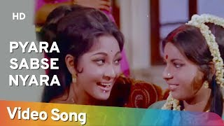Pyara Sabse Nyara HD Rivaaj 1972 Mala Sinha Sanjeev Kumar Suman Kalyanpur Hits