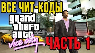 Все чит-коды на GTA: Vice City. Часть 1.