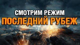 Стримы онлайн сейчас wot.последний рубеж.wot стрим#фан#премы#фарм#wot#танки#рандом#ст#тт