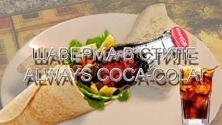 Шаверма из мяса, жареного с кока-колой!