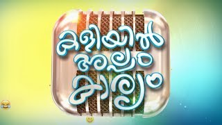 Kaliyil Alppam Karyam l Launching on july 2nd l Mazhavil Manorama