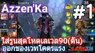 [ROV]-Azzen'Ka:ใส่รูนสุดโหดเลเวลรูน90(ตัน)ออกของเวทโคตรแรง อันติโคตรหนืด เทคนิคการเล่น   #1